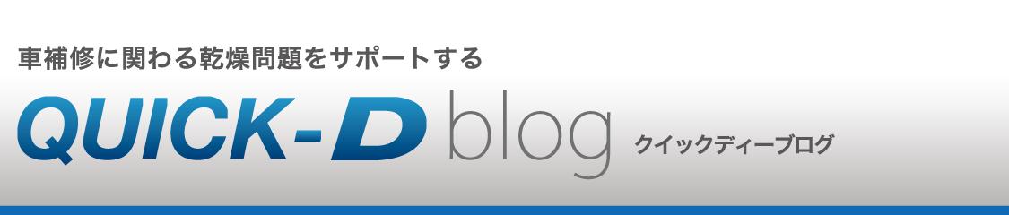 QUICK Dブログ|気高電機